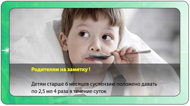 Дозировка препарата Энтерофурил детям с 6 месяцев