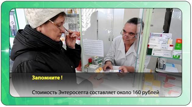 Приобретение лекарства