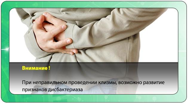 Признаки дисбактериоза