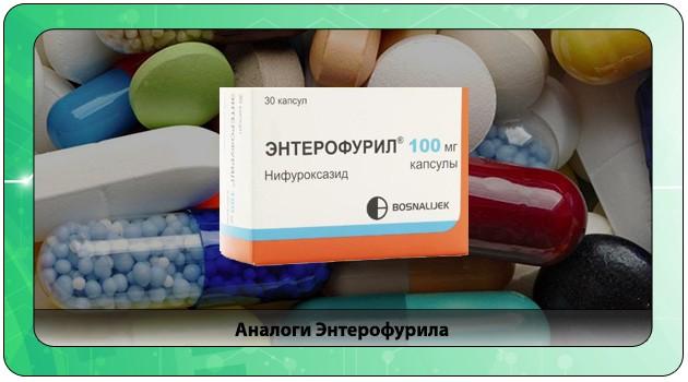 Противомикробные лекарственные средства