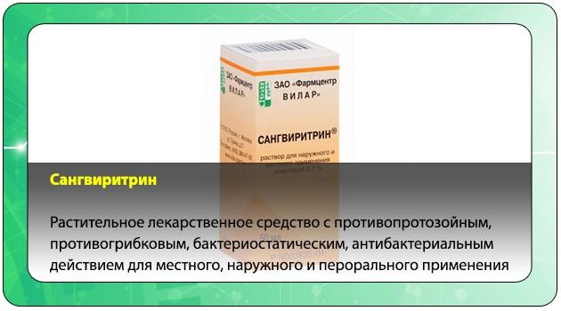 Сангвиритрин