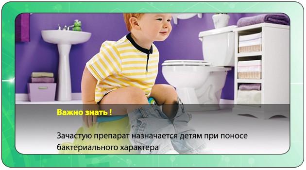 Назначение Энтерофурила детям