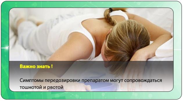Симптомы передозировки лекарством