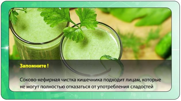 Сок с кефиром