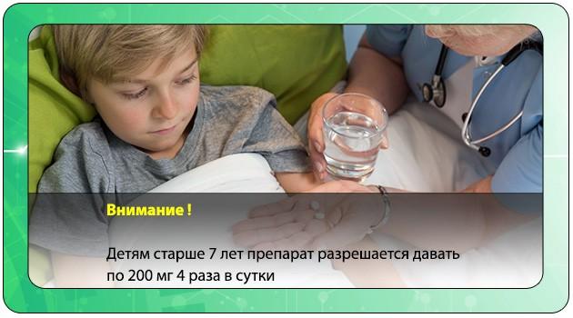 Дозировка Энтерофурила детям от 7 лет