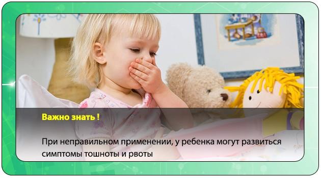 Тошнота у ребенка