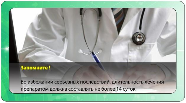 Длительность лечения препаратом Сенаде