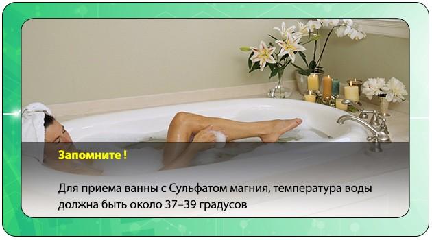 Ванна с Сульфатом магния