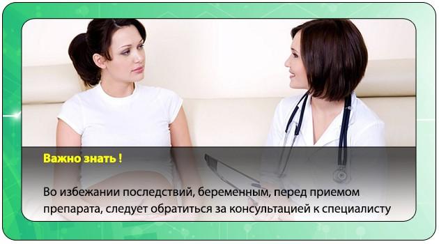 Беременная общается с врачом