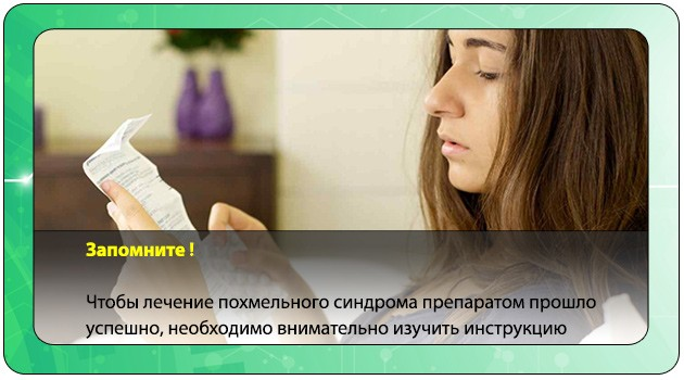 Чтение инструкции к препарату
