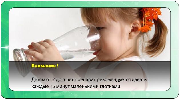 Дозировка Регидрона детям от 2 до 5 лет