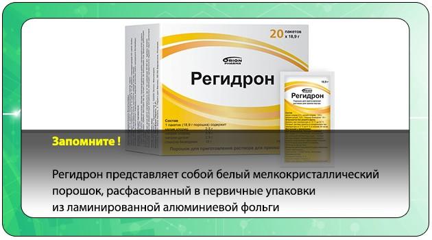 Форма выпуска лекарства Регидрон