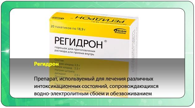 Характеристика лекарства Регидрон