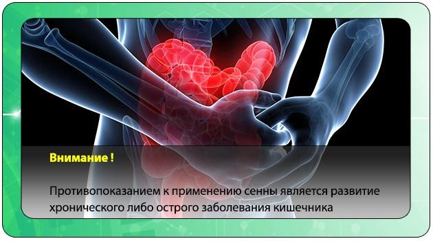 Хроническое заболевание кишечника