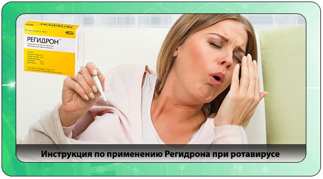 Инструкция по применению Регидрона при ротавирусе