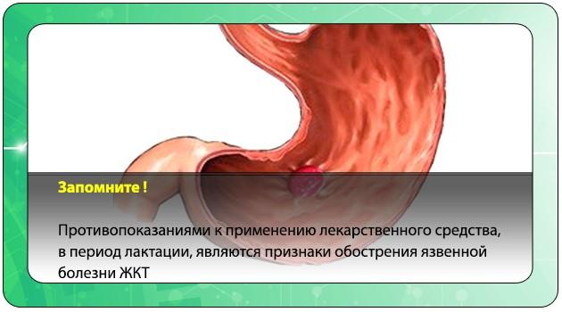 Язвенная болезнь ЖКТ