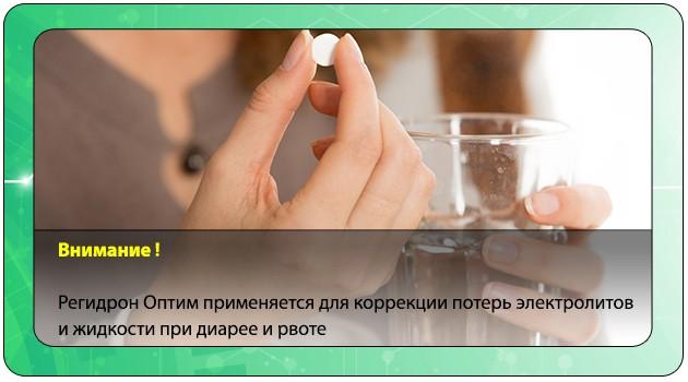 Фармакологическое действие Регидрона Оптим