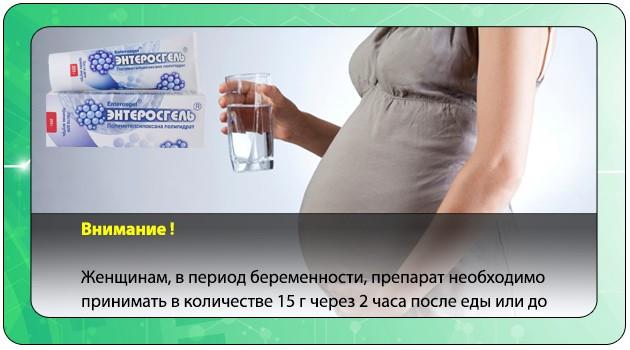 Лечение изжоги при беременности