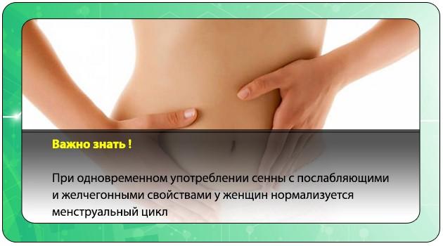 Нормализация менструального цикла