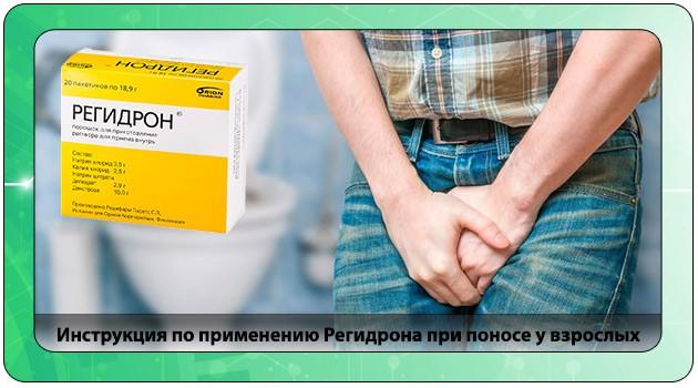 Препарат для лечения диареи