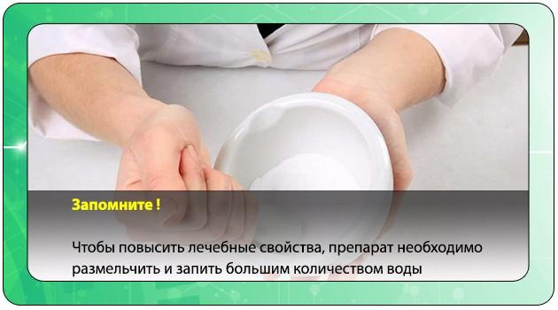 Приготовление лекарства