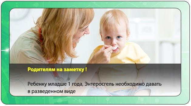 Применение энтеросорбента для детей