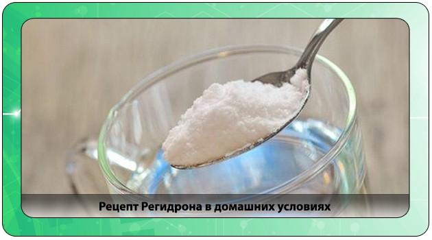 Рецепт Регидрона в домашних условиях