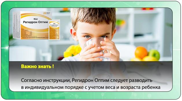 Регидрон Оптим детям