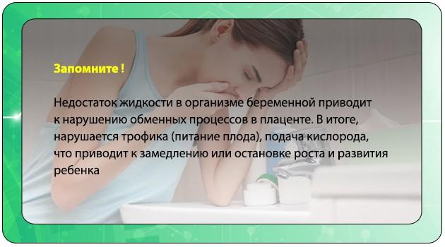Симптомы обезвоживания у беременной