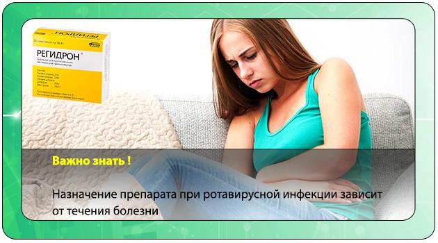 Ротавирус у девушки