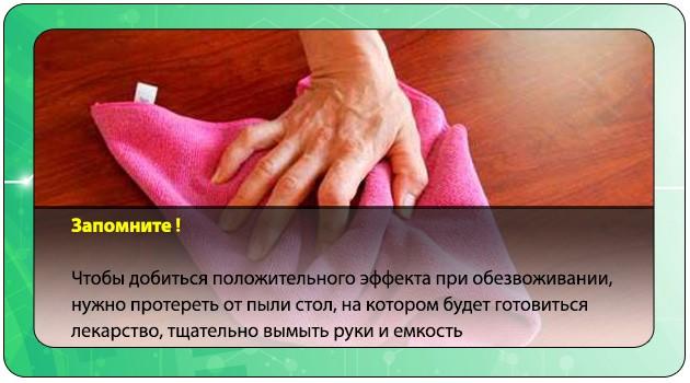 Условия приготовления лекарства на дому