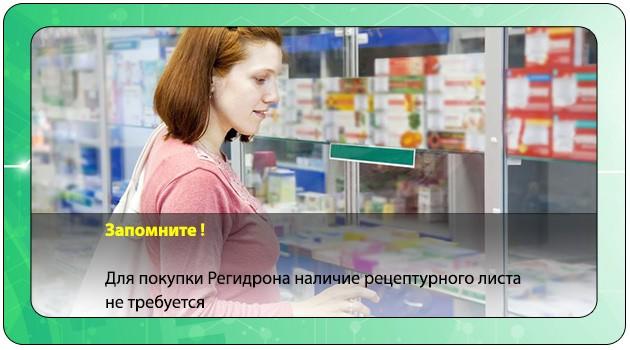 Условия продажи лекарства Регидрон