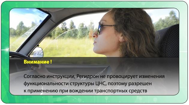 Вождение транспортного средства