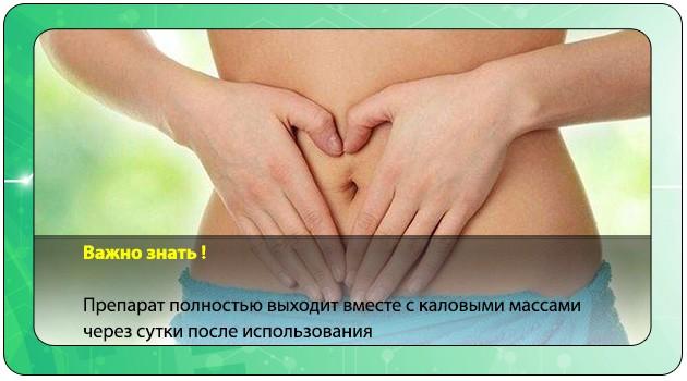 Выведение лекарства из организма