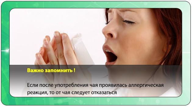 Аллергическая реакция на чай
