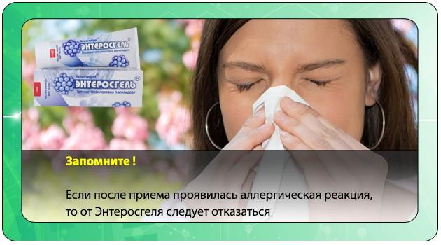 Аллергия на Энтеросгель
