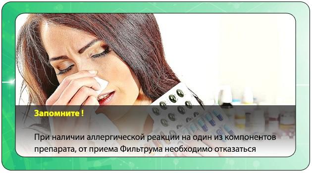 Аллергия на лекарственное средство