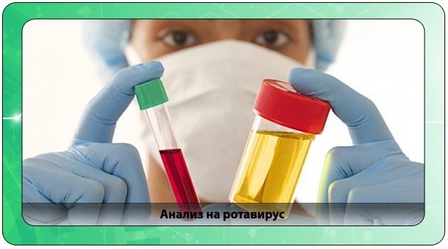 Анализ на ротавирус