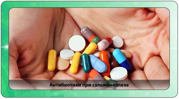 Антибиотики при сальмонеллезе