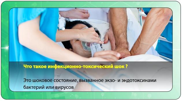Инфекционно-токсический шок