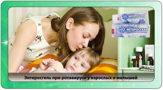 Энтеросгель при ротавирусе у взрослых и малышей