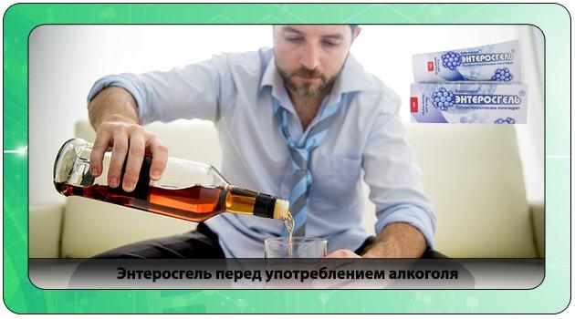 Энтеросорбент перед употреблением спиртного