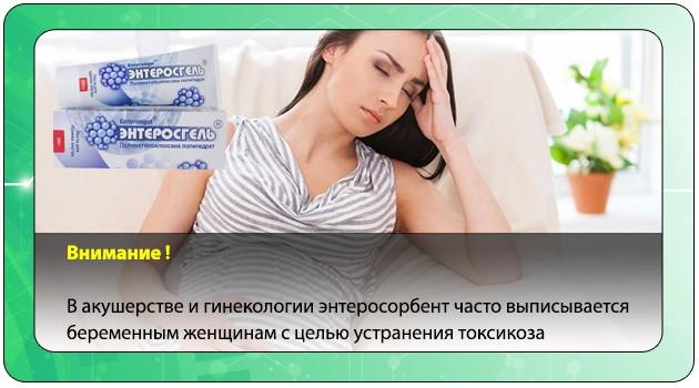 Энтеросорбент при токсикозе