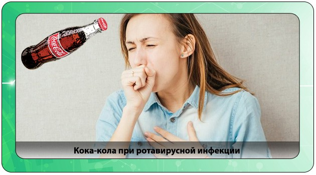 Кока-кола при ротавирусной инфекции