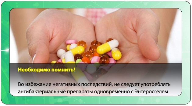 Энтеросгель с антибиотиками