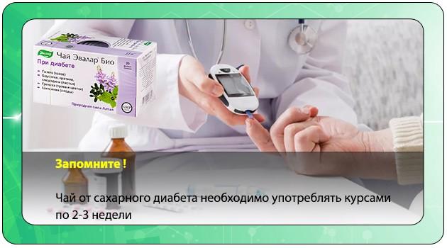 Продолжительность лечения сахарного диабета чаем