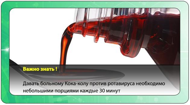 Дозировка кока-колы от ротавируса