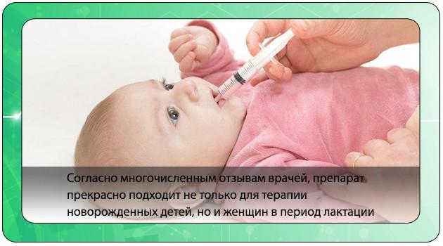 Лечение новорожденного ребенка