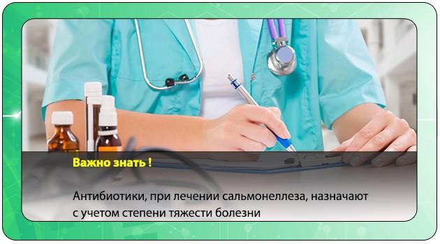 Назначение лекарственных средств