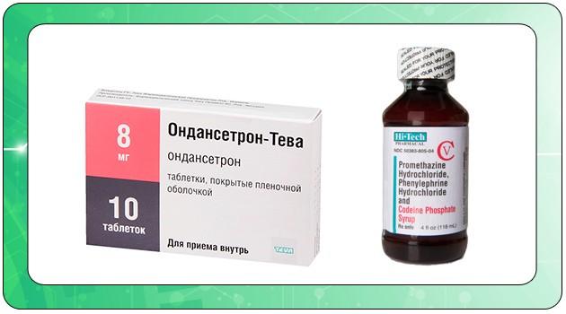 Ондансетрон и Прометазин